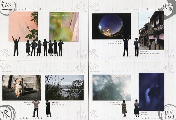 2017グループ展brg.jpg